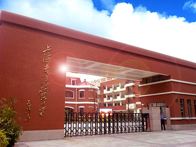 上海市南洋模范中学(BC课程)
